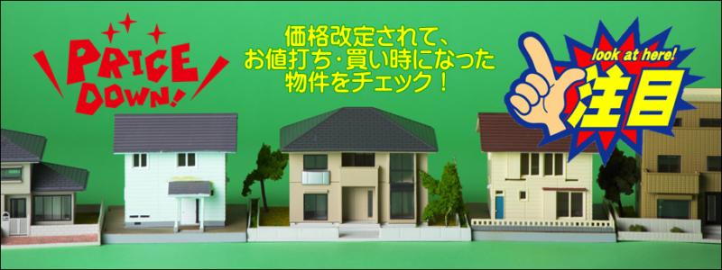 値下げされた不動産「新築戸建・中古戸建・土地・マンション」をチェックしよう。