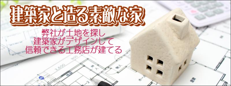 建築家と家を造ろう。土地を探して新築しましょう。