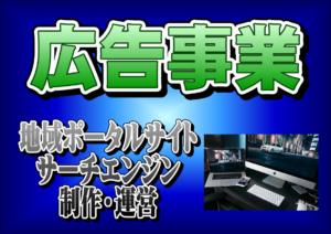 広告事業|愛知県一宮市のお店情報・不動産情報をネット配信