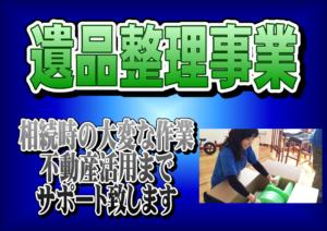 遺品整理事業|一宮市木曽川町で遺品整理して不動産売却・不動産賃貸しよう