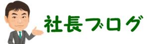 一宮市の不動産会社 サンエイライブ 社長ブログ